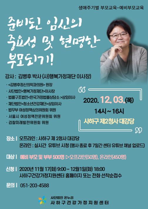 예비부모교육 토크콘서트 홍보지.PNG